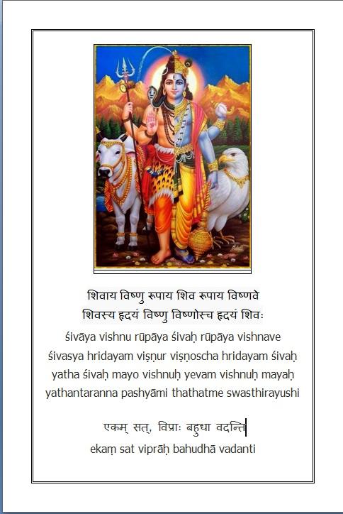 sivasya hridayam vishnur.jpg