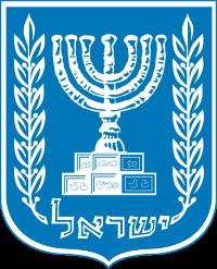 200px-Emblem_of_Israel.svg.png